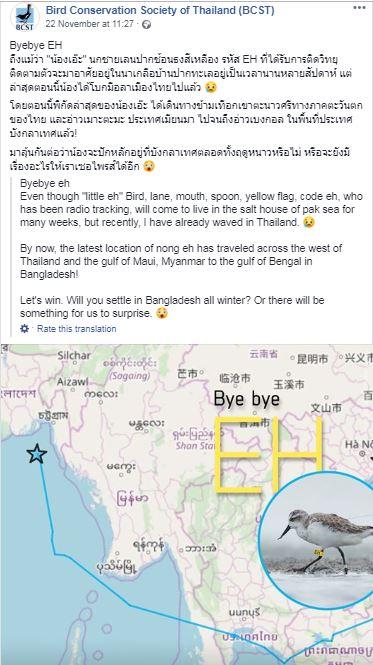 BCST Facebook post 22 November 2019